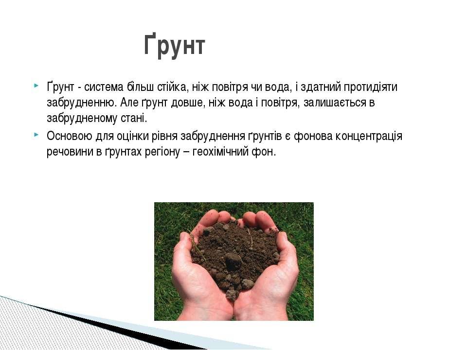 Ґрунт - система більш стійка, ніж повітря чи вода, і здатний протидіяти забру...