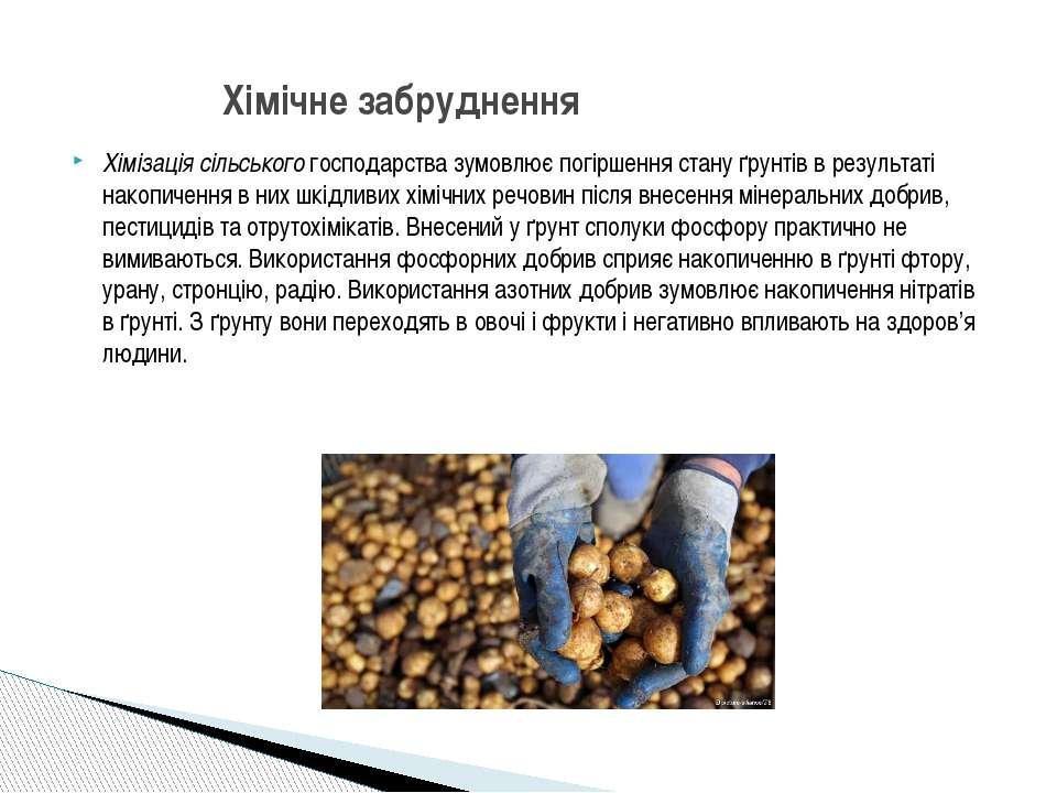 Хімізація сільськогогосподарства зумовлює погіршення стану ґрунтів в результ...