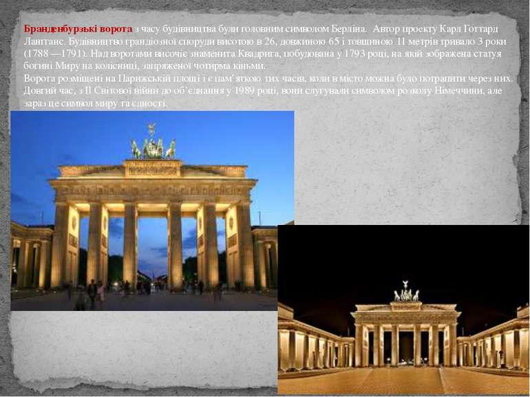 Бранденбурзькі воротаз часу будівництва були головним символом Берліна. Авт...