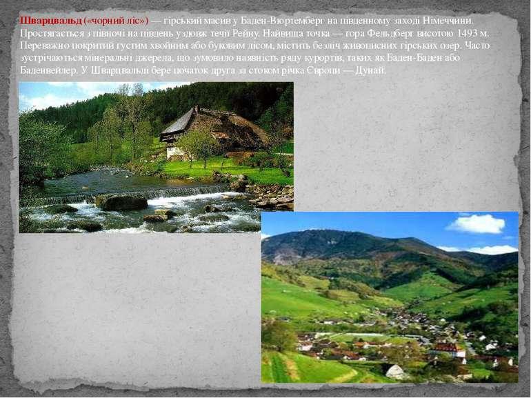 Шварцвальд(«чорний ліс»)— гірський масив у Баден-Вюртемберг на південному з...