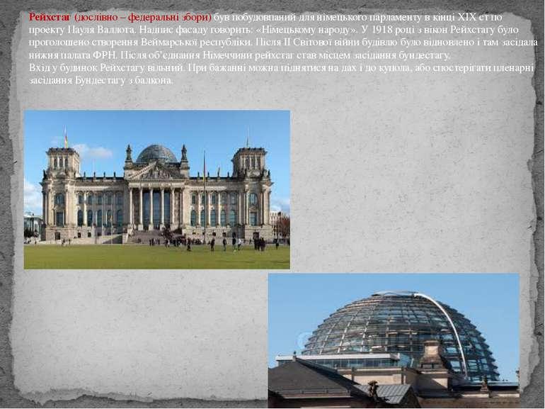Рейхстаг(дослівно – федеральні збори) був побудовпаний для німецького парлам...