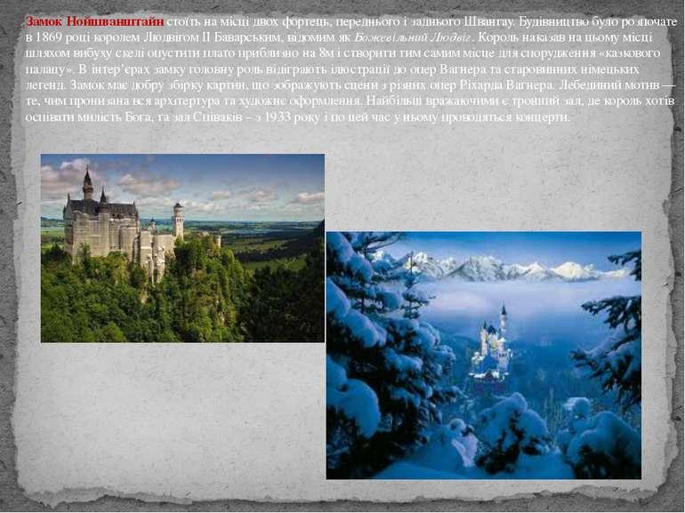 Замок Нойшванштайнстоїть на місці двох фортець, переднього і заднього Шванга...