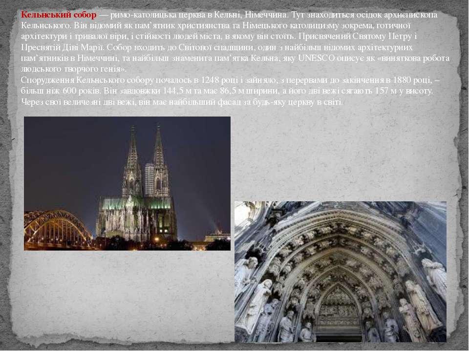 Кельнський собор— римо-католицька церква в Кельні, Німеччина. Тут знаходитьс...