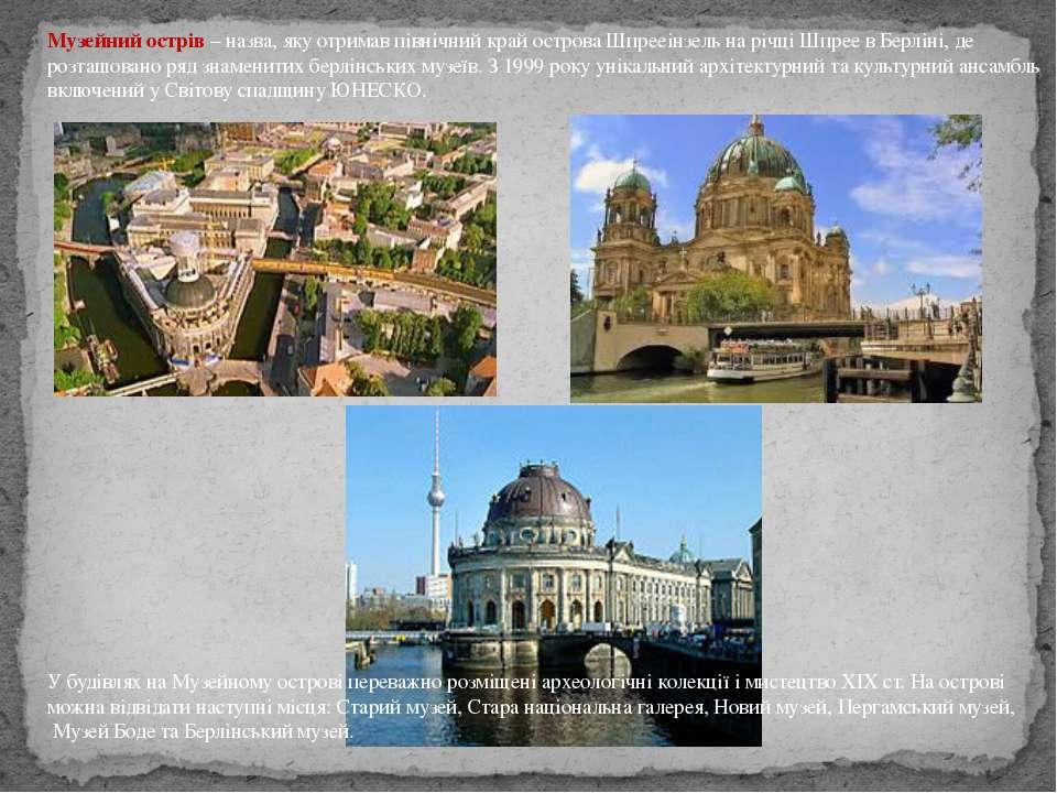 Музейний острів– назва, яку отримав північний край острова Шпрееінзель на рі...