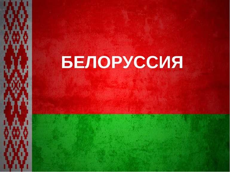 БЕЛОРУССИЯ .