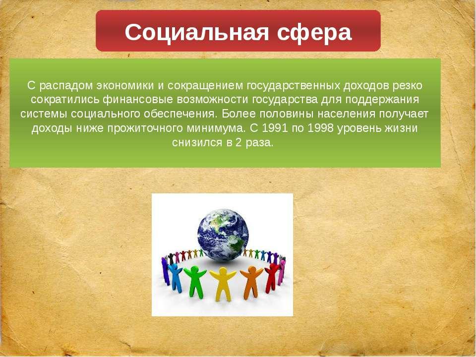 Социальная сфера С распадом экономики и сокращением государственных доходов р...