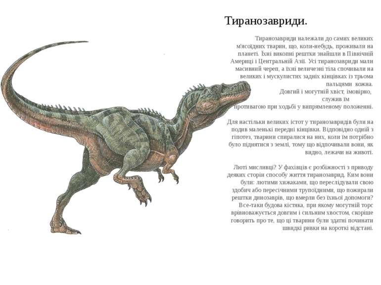 Тиранозавриди. Тиранозавриди належали до самих великих м'ясоїдних тварин, що,...