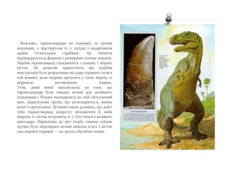 Можливо, тиранозавриди не ганялися за своїми жертвами, а підстерігали їх у за...