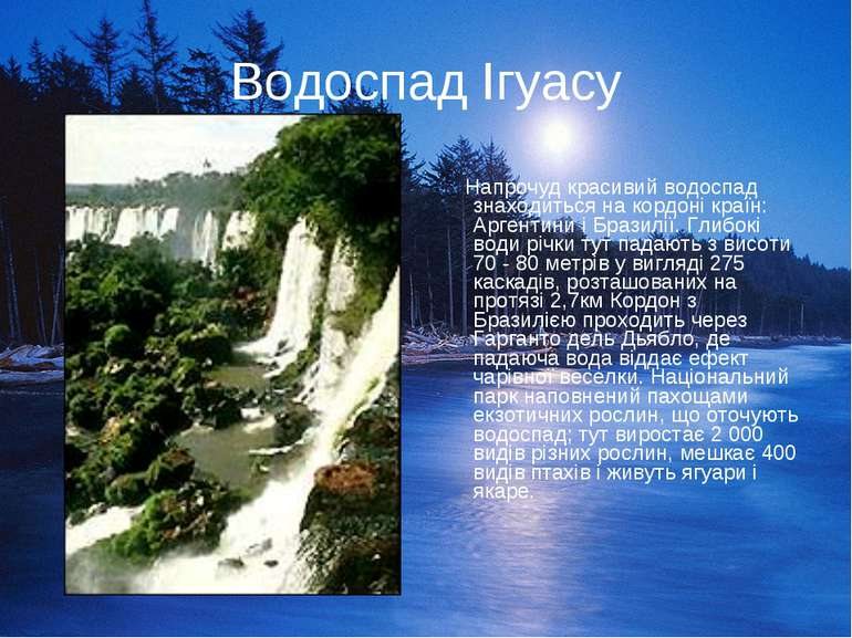 Водоспад Ігуасу Напрочуд красивий водоспад знаходиться на кордоні країн: Арге...