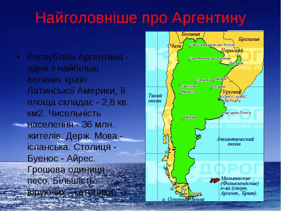 Найголовніше про Аргентину Республіка Аргентина - одна з найбільш великих кра...