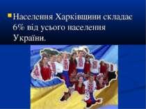 Населення Харківщини складає 6% від усього населення України.