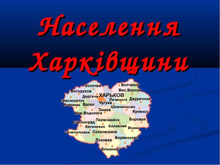 Населення Харківщини