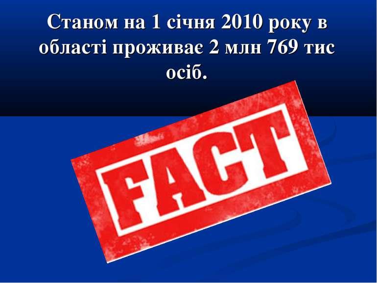 Станом на 1 січня 2010 року в області проживає 2 млн 769 тис осіб.