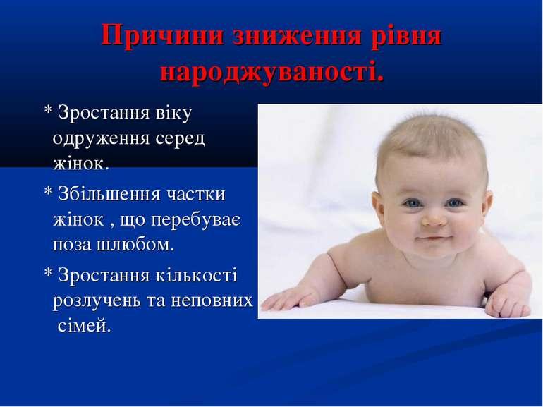 Причини зниження рівня народжуваності. * Зростання віку одруження серед жінок...