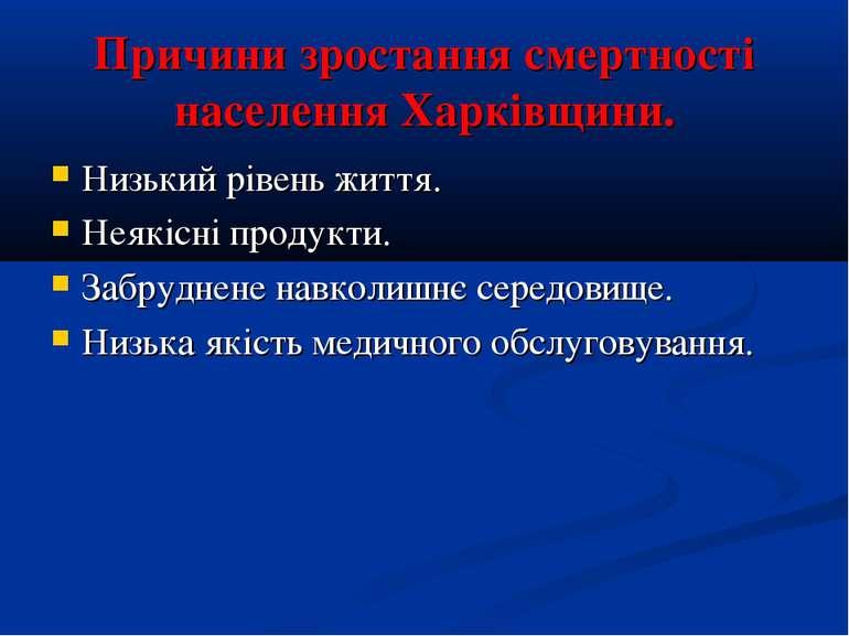 Причини зростання смертності населення Харківщини. Низький рівень життя. Неяк...
