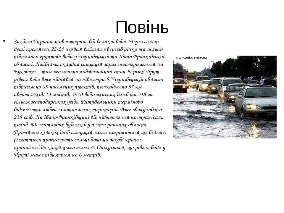 Повінь Західна Україна знов потерпає від великої води. Через сильні дощі прот...