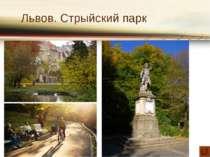 Львов. Стрыйский парк
