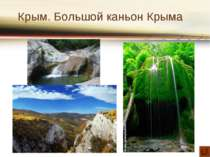 Крым. Большой каньон Крыма