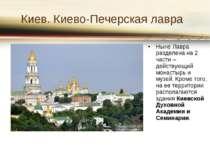Киев. Киево-Печерская лавра Ныне Лавра разделена на 2 части – действующий мон...