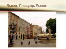 Львов. Площадь Рынок