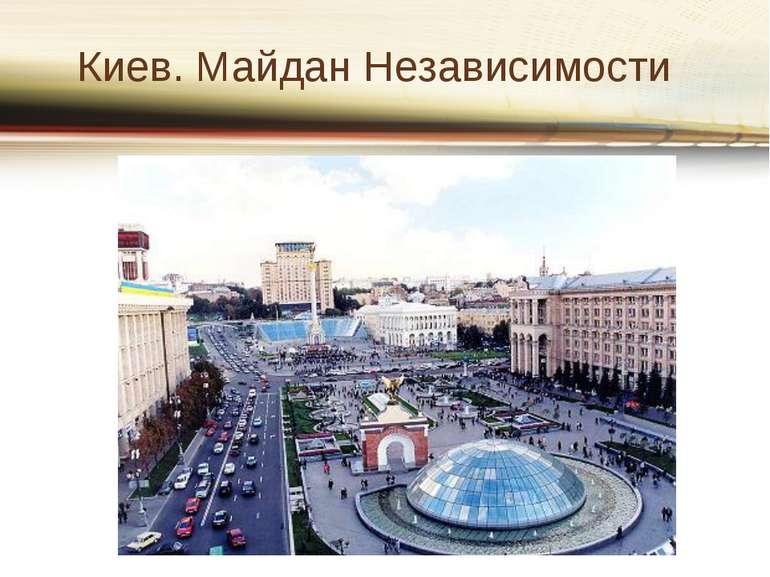 Киев. Майдан Независимости
