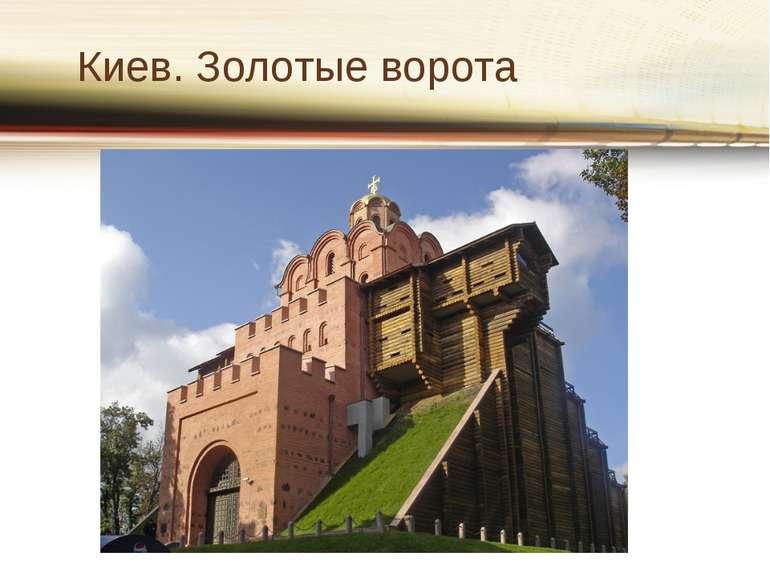 Киев. Золотые ворота