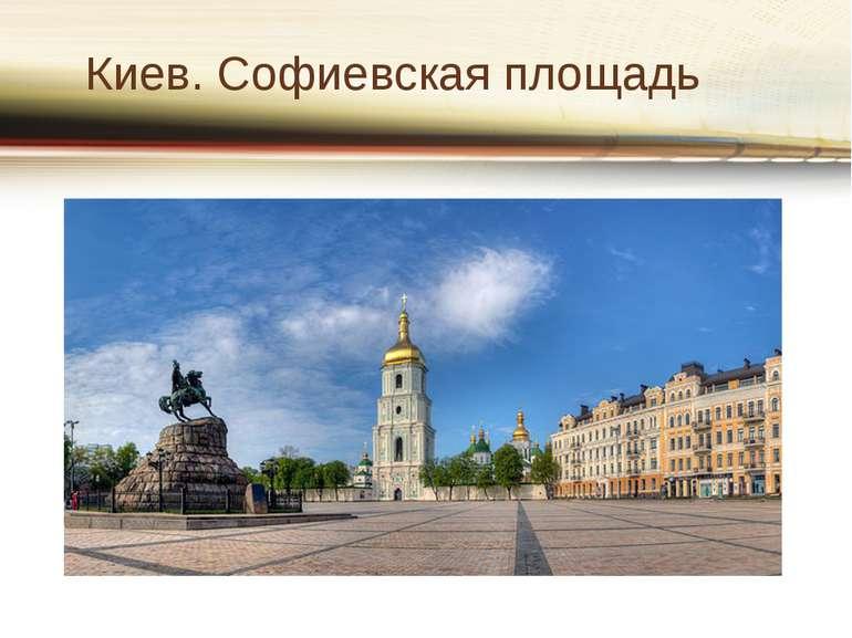 Киев. Софиевская площадь