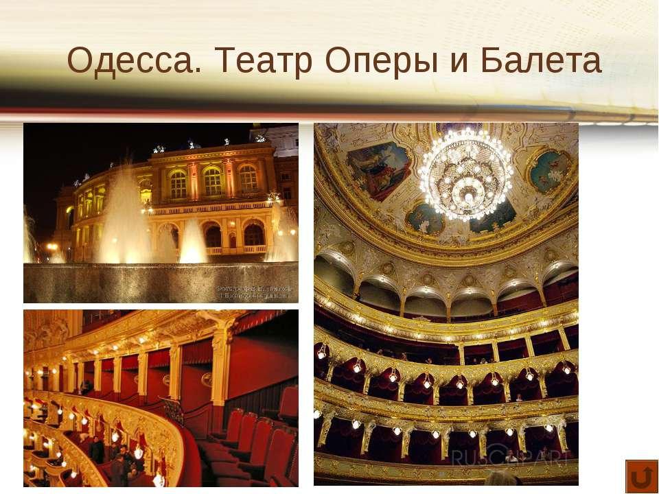 Одесса. Театр Оперы и Балета