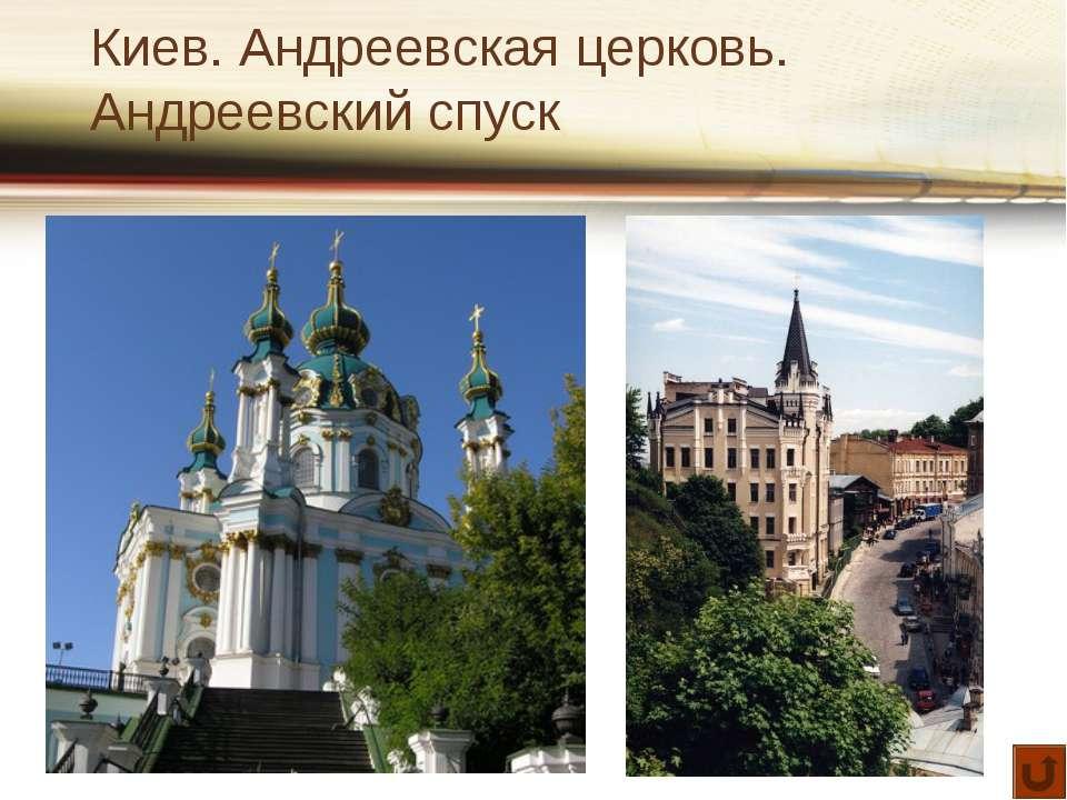 Киев. Андреевская церковь. Андреевский спуск