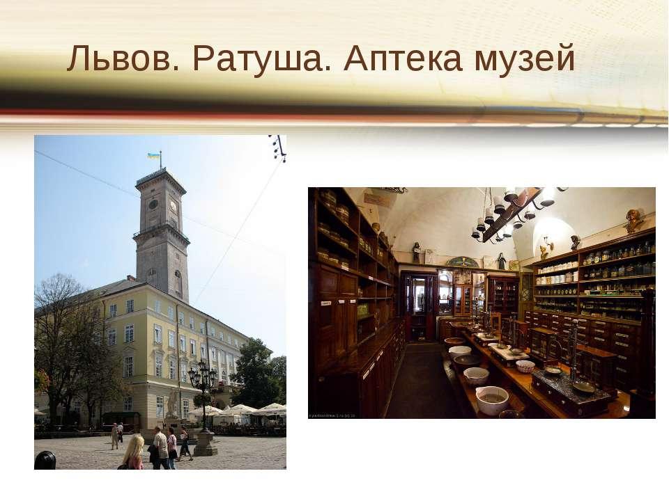 Львов. Ратуша. Аптека музей