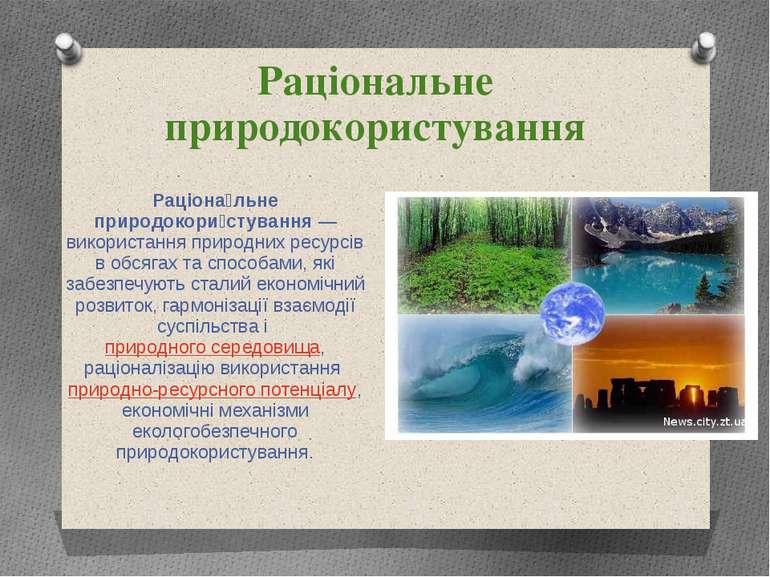 Раціональне природокористування Раціона льне природокори стування— використа...