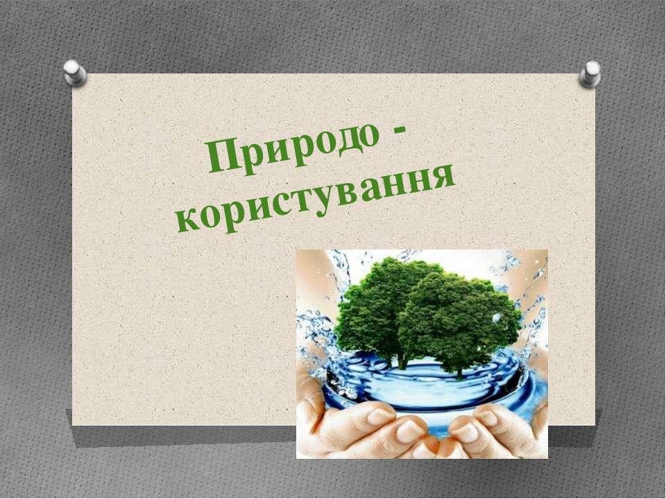 Природо - користування