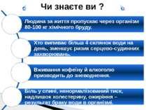 Чи знаєте ви ?
