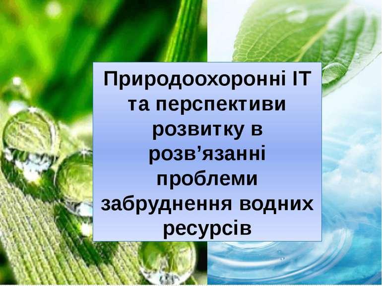 Природоохоронні ІТ та перспективи розвитку в розв'язанні проблеми забруднення...
