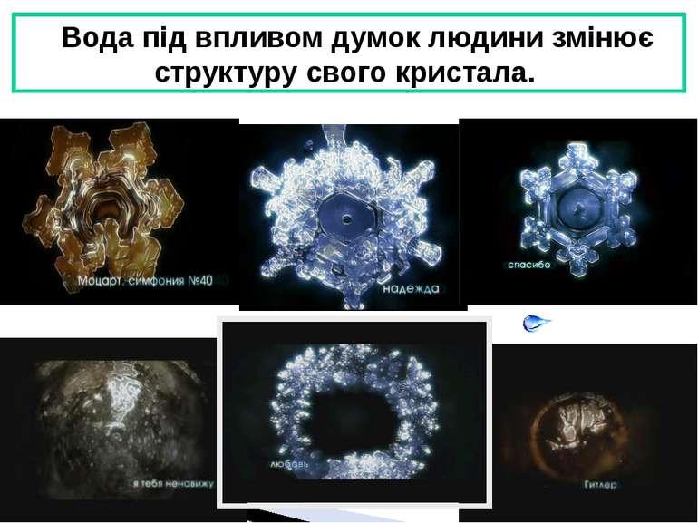Вода під впливом думок людини змінює структуру свого кристала.