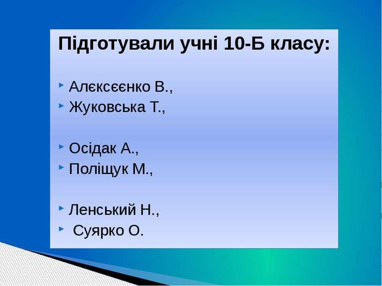 Підготували учні 10-Б класу: Алєксєєнко В., Жуковська Т., Осідак А., Поліщук ...