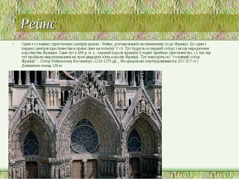 Рейнс Один з головних туристичних центрів країни - Реймс, розташований на пів...