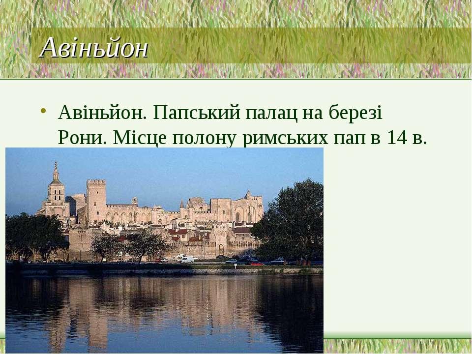 Авіньйон Авіньйон. Папський палац на березі Рони. Місце полону римських пап в...