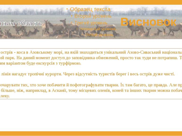 Висновок Бірючий острів - коса в Азовському морі, на якій знаходиться унікаль...