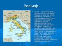 Рельєф Італія— це гірська країна, більше 3/4 території якої займають гори, як...