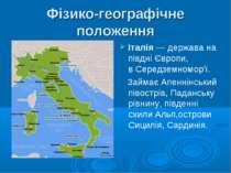 Фізико-географічне положення Італія— держава на півдніЄвропи, вСередземном...