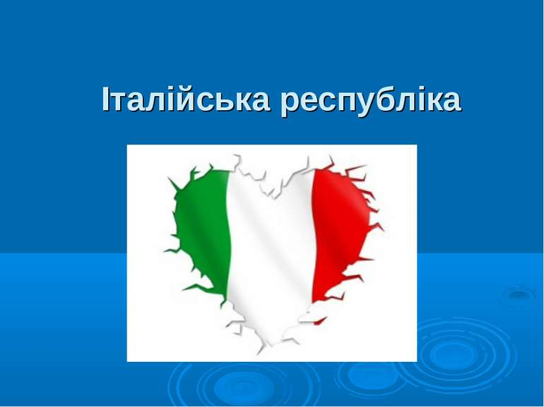 Італійська республіка
