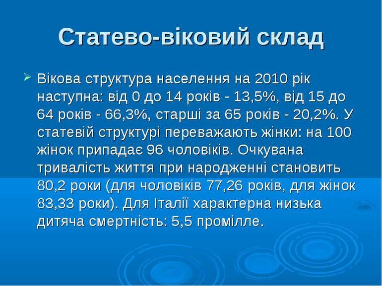 Статево-віковий склад Вікова структура населення на 2010 рік наступна: від 0 ...