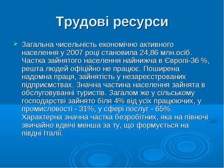Трудові ресурси Загальна чисельність економічно активного населення у 2007 ро...