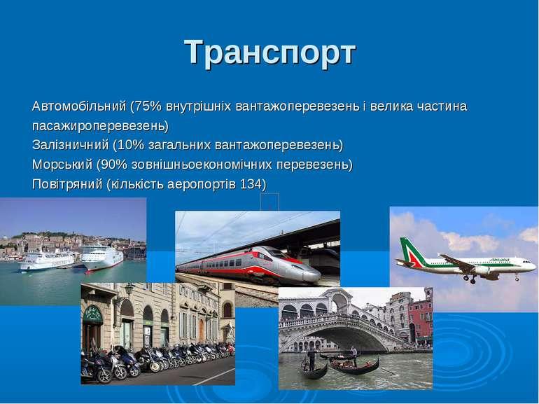 Транспорт Автомобільний (75% внутрішніх вантажоперевезень і велика частина па...