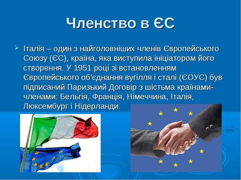 Членство в ЄС Італія – один з найголовніших членів Європейського Союзу (ЄС), ...