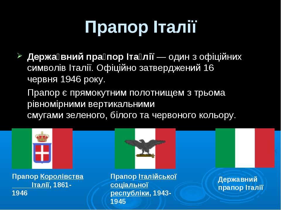Прапор Італії Держа вний пра порІта лії— один з офіційних символівІталії. ...