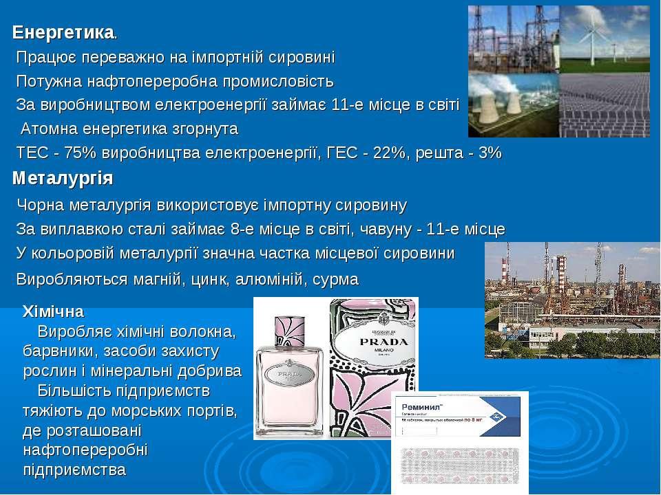 Енергетика. Працює переважно на імпортній сировині Потужна нафтопереробна про...