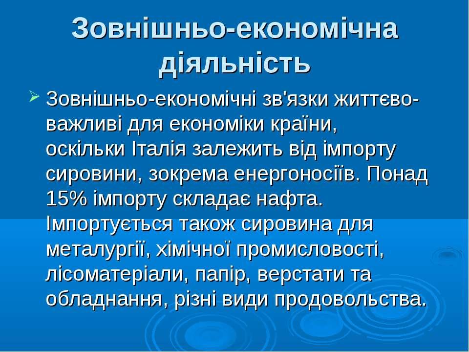 Зовнішньо-економічна діяльність Зовнішньо-економічні зв'язки життєво-важливі ...