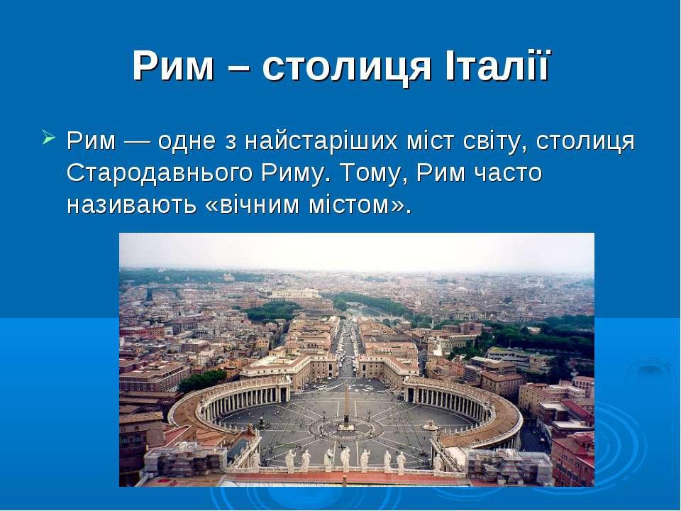 Рим – столиця Італії Рим— одне з найстаріших міст світу, столиця Стародавньо...